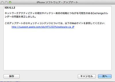 iOS6.12登場