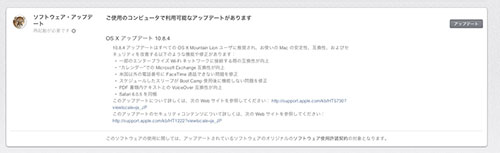 OSX10.8.4