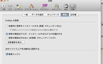 Firefoxを以前のバージョンに戻す