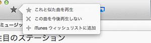 iTunes Radioとは?(その3)