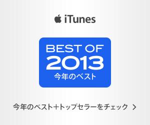 iTunes2013