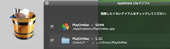 PlayOnMacが突然起動しなくなった