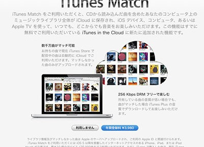 日本でもついにiTunes Matchが始まった!