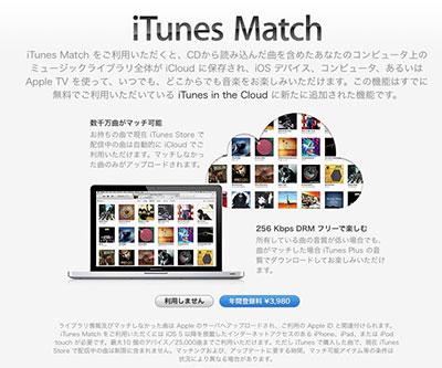 iTunesMatch1