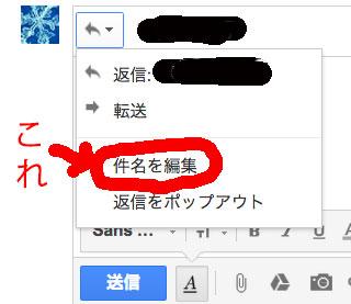 GmailでFWDを消す