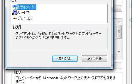 マイクロソフト・クライアントがいつの間にか削除されている!!