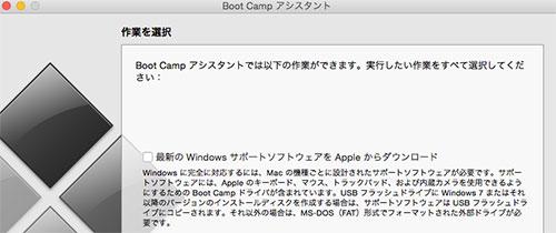 いまさらBoot Camp(その2)