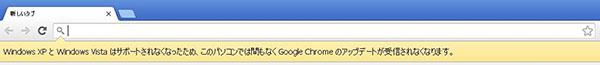 Google Chromeは使えない?