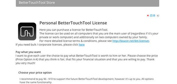 「Better Touch Tool」が有料化したので・・・