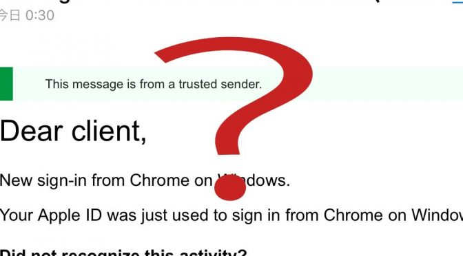 """何が""""trusted sender""""だ!"""