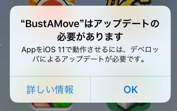 iOS11は本当に必要か?
